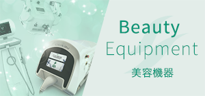 NBS Equipment 美容機器